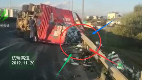 突发!一辆小货车侧翻 货物撒落一地