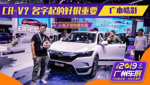 名字起的好是成功的一半,广州车展抢先体验广汽本田皓影