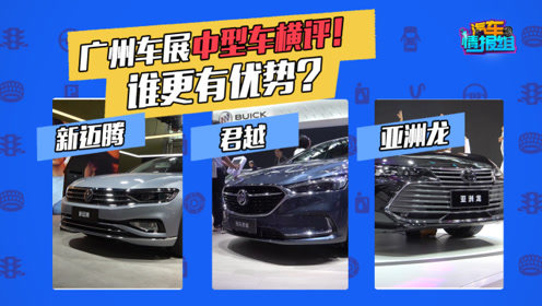 2019广州车展中型车横评!迈腾、亚洲龙、君越表现如何?