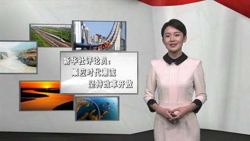 新华社评论员:顺应时代潮流,坚持改革开放