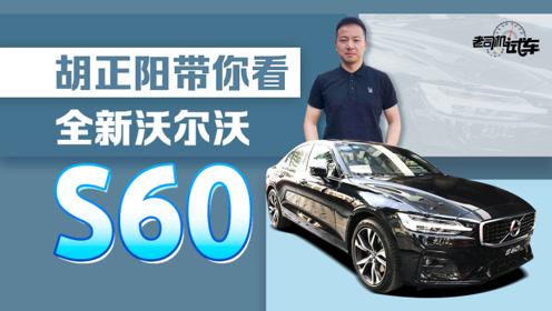 老司机试车:2.0T+8AT 顶级安全配置 老胡试驾全新沃尔沃S60
