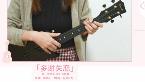 多谢失恋-Twins 尤克里里弹唱教学