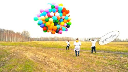 200个气球绑在身上能上天吗?小伙大胆尝试,结果你猜怎么着?