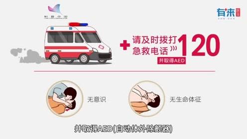 掌握心脏骤停急救法,能够第一时间挽救患者生命