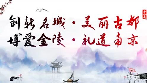 创新名城 礼道南京 讲述不一样的南京故事