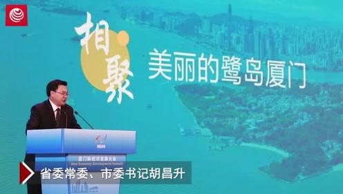 厦门新经济发展大会召开