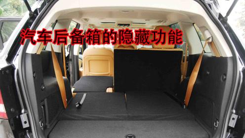 汽车后备箱的隐藏功能,记得检查一下,关键时刻能帮大忙