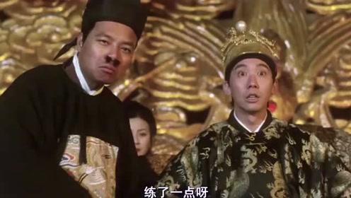 星爷晚上不上班,拿叶孤城的天外飞仙糊弄他,皇帝过去就是一巴掌