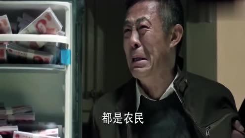 人民的名义,赵德汉巨额赃款被查获,痛哭说一分钱不敢花
