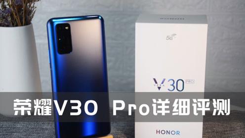 荣耀V30 Pro详细评测:5G旗舰标杆,矩阵相机系统!