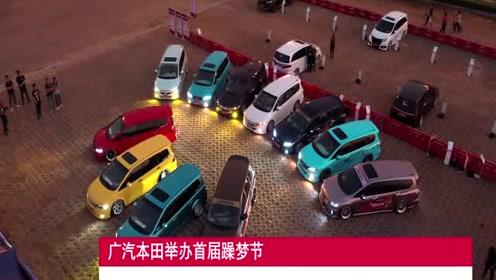 BTV新闻20191125广汽本田举办首届躁梦节