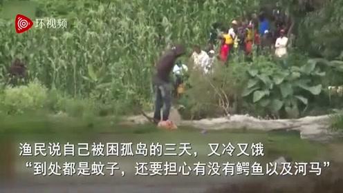肯尼亚渔民在被洪水围困三天后迎来直升机救援