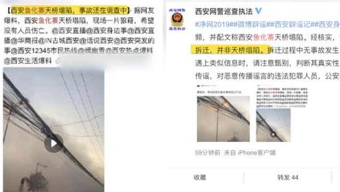 网传西安鱼化寨天桥塌陷,官方辟谣:围墙内拆迁,无人员伤亡