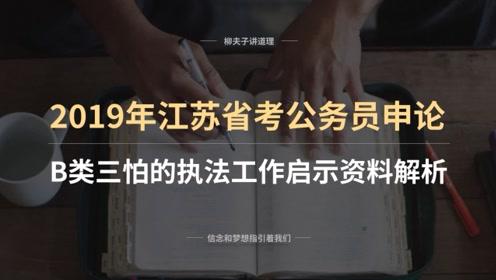 2019年江苏省考公务员申论分析题 三怕的工作启示 资料解析 上