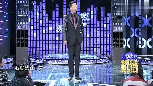 王自健爆笑脱口秀:调侃股票那点事,瞬间点燃全场笑点!