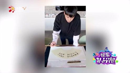 张若昀晒毛笔字力证书法实力:我是不是该自己写