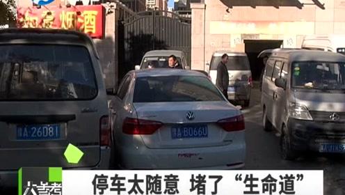 小区停车太随意,消防通道被堵塞,小区安全存隐患