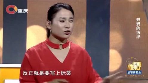 女子不识字,一句话却令全场大笑!涂磊直呼:我差点也变傻了