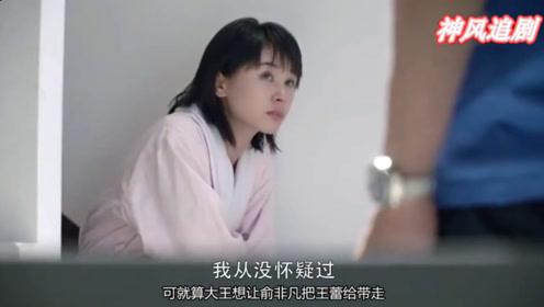 王蕾装可怜,俞非凡心软做出一错误决定,令安安再次涅槃重生!