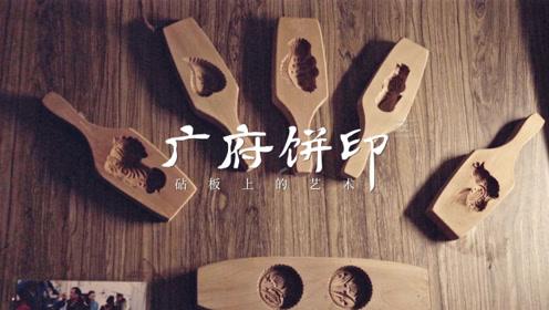 余同号 | 连广州家喻户晓的陶陶居、莲香楼等老字号的点心饼印都出自于它