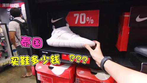 球鞋分享:去泰国商场买鞋,发现泰国的耐克价格无法想象!