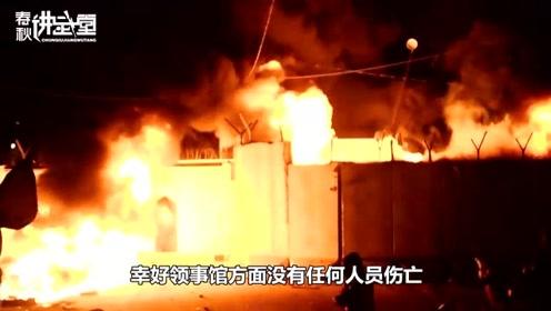 伊朗冲突升级,暴徒闯入大使馆纵火,不慎烧死16名自己人