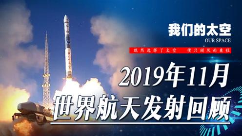 2019年11月世界航天发射记录