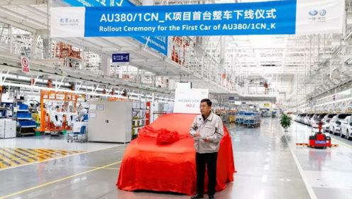 奥迪全新一代A3首台整车 青岛工厂下线