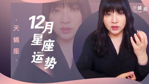 唐绮阳2019年12星座12月运之天蝎座