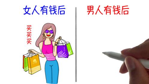 男人和女人有钱后,有什么区别?网友:太心塞了!哈哈