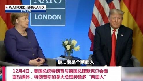 """特朗普称加拿大总理特鲁多是""""两面人"""""""