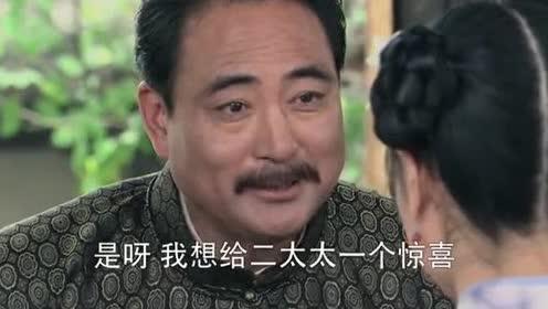 娘妻:老爷的新婚妻子依萍与丁传贤逍遥自在,怎料老爷出差回家