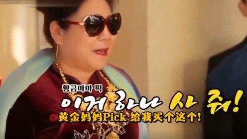 咸素媛婆婆想买很重的黄金项链,公公不想买,韩国主持人很吃惊