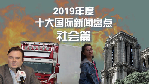 2019年度十大国际新闻之社会篇盘点:世事无常 离合悲欢
