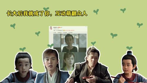 《庆余年》:小范闲演技获认可,长大后我就成了你,互动萌翻众人