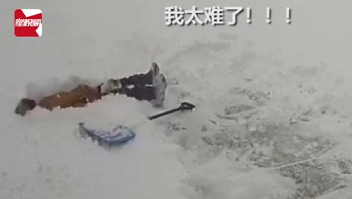 男孩主动帮忙铲雪铲到崩溃,直接躺雪地里:我太难了!