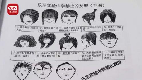 无脸见人型、垂帘听政型…..四川一中学发布禁止学生留的15种发型