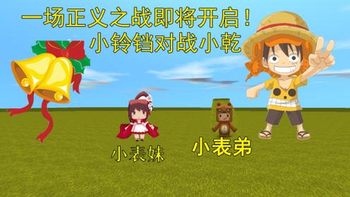 迷你世界:小铃铛对战小乾!小表妹能召唤强大的铃铛,正义之战将开启!