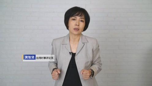 黄智贤:杨蕙如操纵网军资金何来脉络其实很清楚