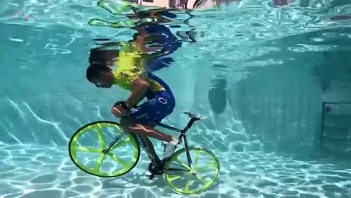 在水下骑自行车,速度根本不是你想象的那样!