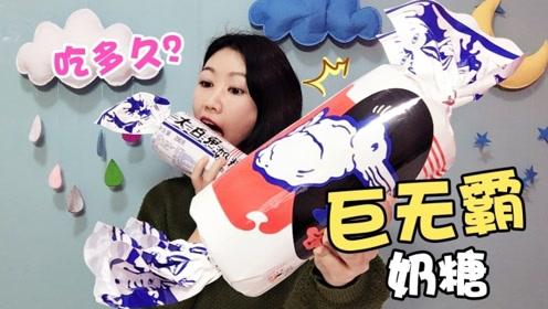 用100颗奶糖做巨无霸大白兔奶糖,如果一次性吃完,要多久?