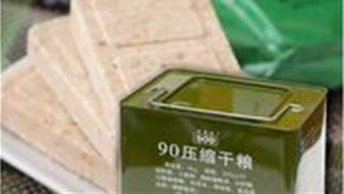战时最顶饱的五种食品:中国压缩饼干排第一,吃一块一天都不饿