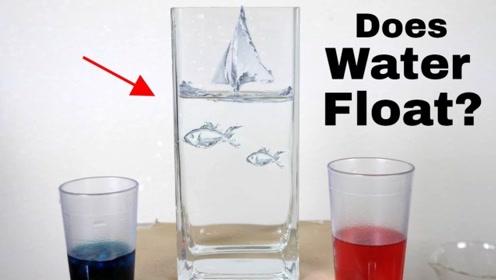 水也是可以漂浮在水上面的,老外拿色素测试,还真是大开眼界
