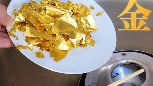 将金箔放进棉花糖制作机器中,出来的是怎样的?网友:还不如自己洒上