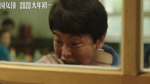 """《中国女排》青年""""和平""""预告,彭昱畅怒吃鸡腿惊呆郎平女儿!"""