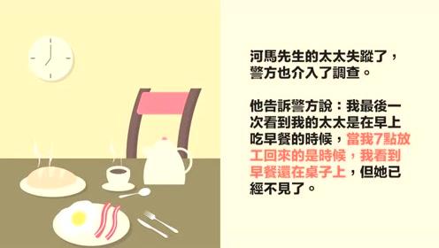 推理动画,河马太太失踪,警察为什么逮捕河马先生呢