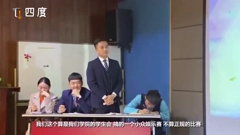 神操作!辩论赛上辩手15秒沉默获全场掌声 用实际诠释沉默是金