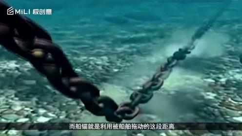 船锚是怎么固定比它大上万倍的船的?动画还原全过程,看完涨知识