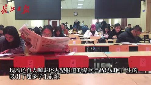 超火爆!长江日报走进武汉大学冬季招聘开始啦!