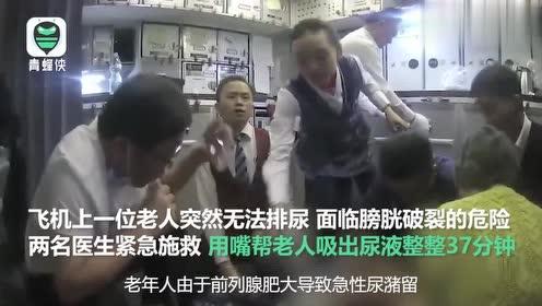 高空救人!海南省人民医院奖励肖医生十万元:白求恩式的好医生